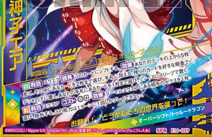 【原初剣臨】誕源神子エア(SFR:EX16弾 ちびドラ)カードテキスト