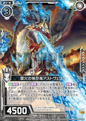 霊火の焼尽竜アストヴェリア(EX16弾 ちびドラ)