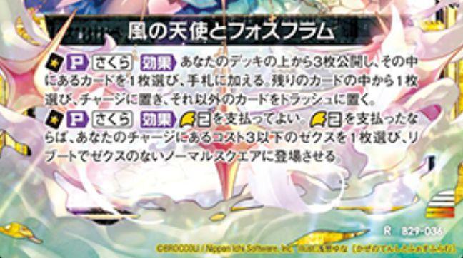 風の天使とフォスフラム(レア:第29弾 夢を継ぐ星々)カードテキスト
