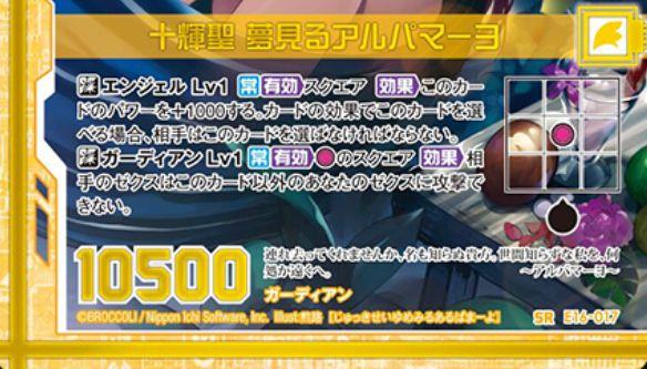 十輝聖 夢見るアルパマーヨ(SR:EX16弾 ちびドラ)カードテキスト