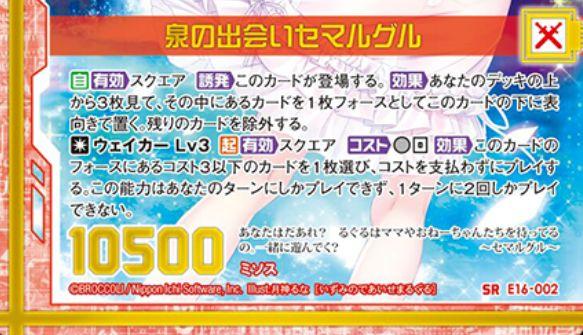 泉の出会いセマルグル(SR:EX16弾 ちびドラ)カードテキスト