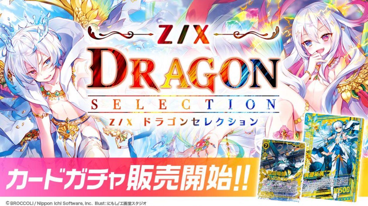 Z/Xカードガチャ「ドラゴンセレクション」が販売開始!6月10日12時までの受注限定生産!