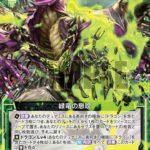緑竜の息吹(エラッタ版:EX16弾 ちびドラ)