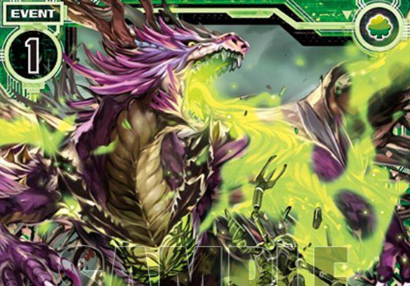 緑竜の息吹(エラッタ版:EX16弾 ちびドラ)が公開!カードテキスト変更による方針指定解除での再録!