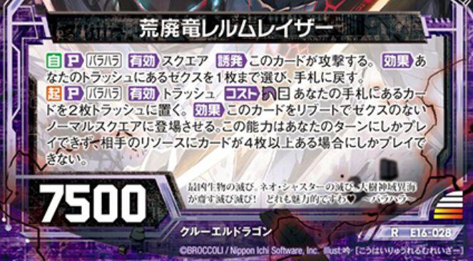 荒廃竜レルムレイザー(リビルド:EX16弾 ちびドラ)カードテキスト