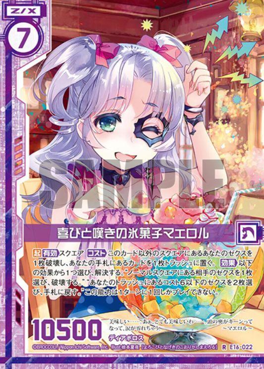 喜びと嘆きの氷菓子マエロル(レア:EX16弾 ちびドラ)カード画像