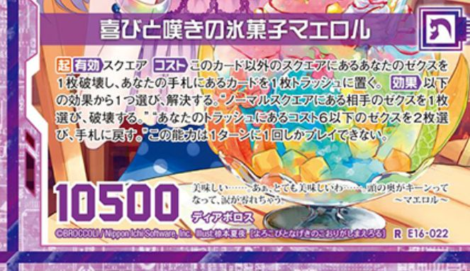 喜びと嘆きの氷菓子マエロル(レア:EX16弾 ちびドラ)カードテキスト