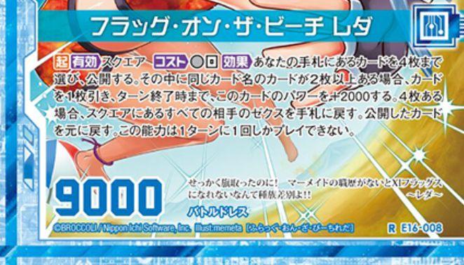 フラッグ・オン・ザ・ビーチ レダ(レア:EX16弾 ちびドラ)カードテキスト