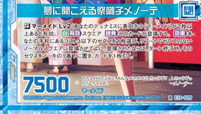 夢に聞こえる祭囃子メノーテ(レア:EX16弾 ちびドラ)カードテキスト