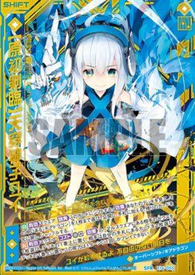 【原初剣臨】天穿神子ユイ(SFR:EX16弾 ちびドラ)カード画像