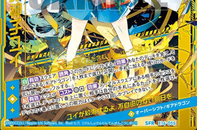 【原初剣臨】天穿神子ユイ(SFR:EX16弾 ちびドラ)カードテキスト