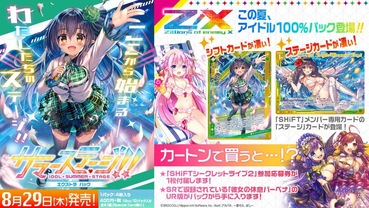ゼクス「EXパック17弾 サマーステージ!!」の公式バナー画像
