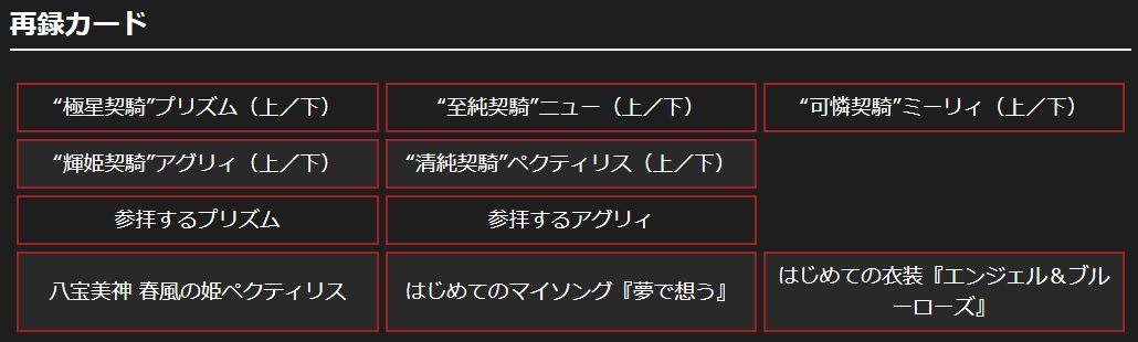 ゼクス【EXパック17弾 サマーステージ!!】再録カード情報