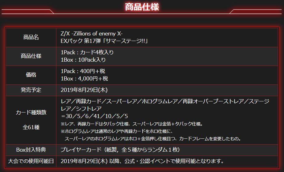 ゼクス「EXパック17弾 サマーステージ!!」の商品仕様画像