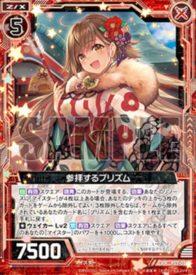 参拝するプリズム(ゼクス【EXパック17弾 サマーステージ!!】再録カード)