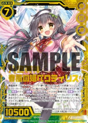 八宝美神 春風の姫ペクティリス(ゼクス【EXパック17弾 サマーステージ!!】再録カード)