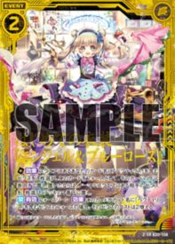 はじめての衣装『エンジェル&ブルーローズ』(ゼクス【EXパック17弾 サマーステージ!!】再録カード)
