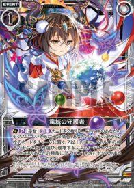 竜域の守護者(レア:EX16弾 ちびドラ)カード画像