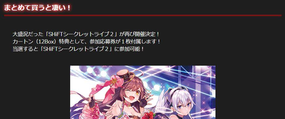 ゼクス「SHiFTシークレットライブ2」参加応募券が封入(サマーステージ!!のカートン特典)