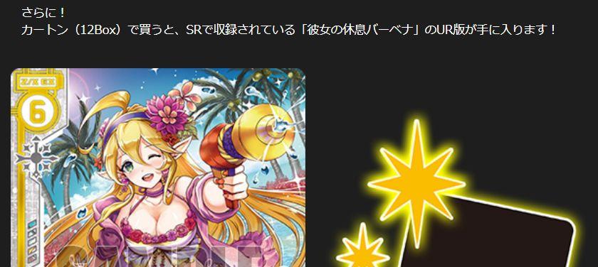 彼女の休息バーベナのUR版カードが確定封入(サマーステージ!!のカートン特典)