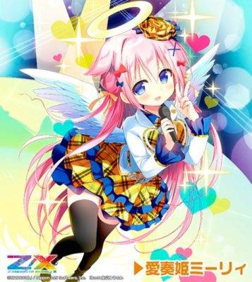 愛奏姫ミーリィ(イラスト:ゼクス【EXパック17弾 サマーステージ!!】収録)