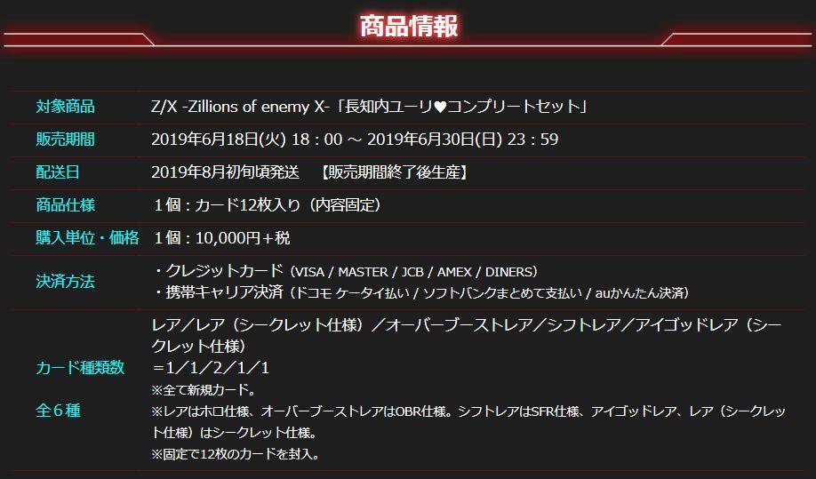Z/Xカードガチャ「長知内ユーリ♥コンプリートセット」の商品情報