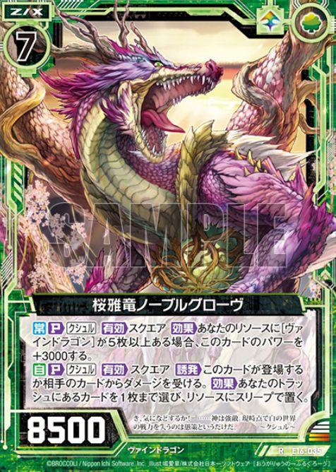 桜雅竜ノーブルグローヴ(リビルド:EX16弾 ちびドラ)カード画像