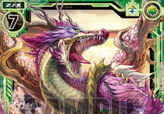 桜雅竜ノーブルグローヴ(リビルド:EX16弾 ちびドラ)が公開!緑レアのヴァインドラゴン!