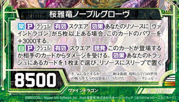 桜雅竜ノーブルグローヴ(リビルド:EX16弾 ちびドラ)カードテキスト