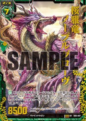 桜雅竜ノーブルグローヴ(五神竜の巫女)