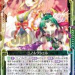 ニノ&クシュル(レア:EX16弾 ちびドラ)カード画像
