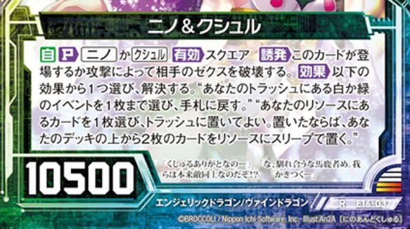 ニノ&クシュル(レア:EX16弾 ちびドラ)カードテキスト