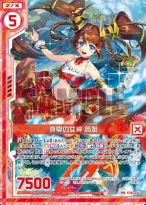真夏の女神 筒姫(通常版/ホロ):ゼクスタ2019年7月8月の参加賞プロモパック収録
