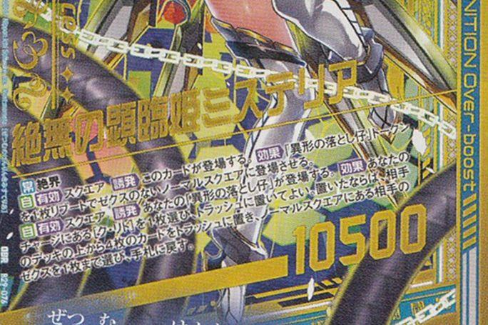 絶無の顕臨姫ミステリア(OBR:第29弾 夢を継ぐ星々)カードテキスト