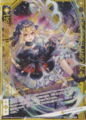 【次元顕臨】銀鍵手ヨグ・ソティス(SFR:第29弾 夢を継ぐ星々)カード画像
