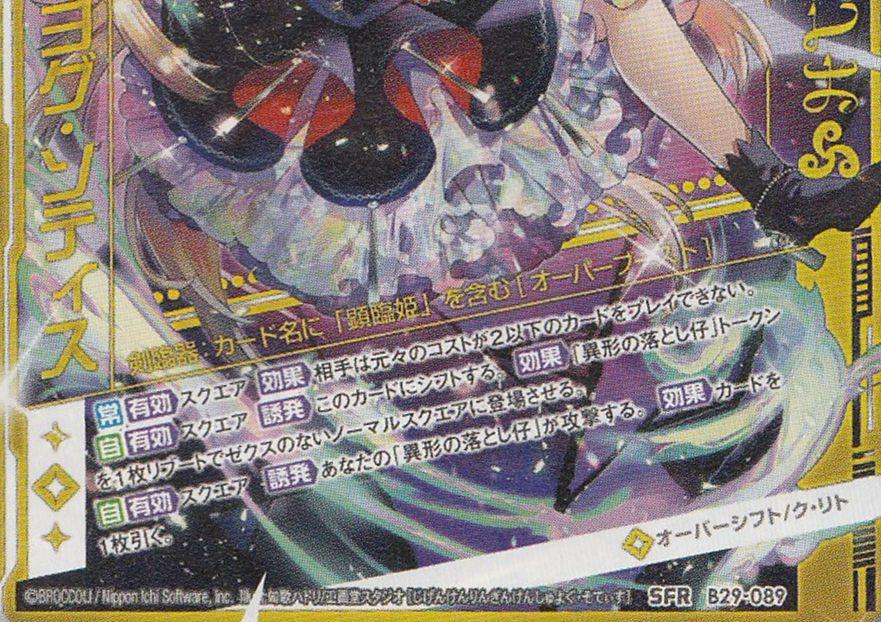 【次元顕臨】銀鍵手ヨグ・ソティス(SFR:第29弾 夢を継ぐ星々)カードテキスト