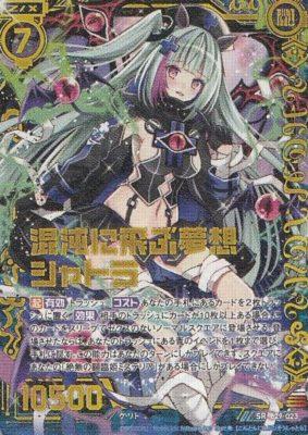 混沌に飛ぶ夢想シャトラ(SR:第29弾 夢を継ぐ星々)カード画像