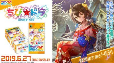 ゼクス【EXパック16弾 ちびドラ】発売前カウントダウン画像(エア 4日前)