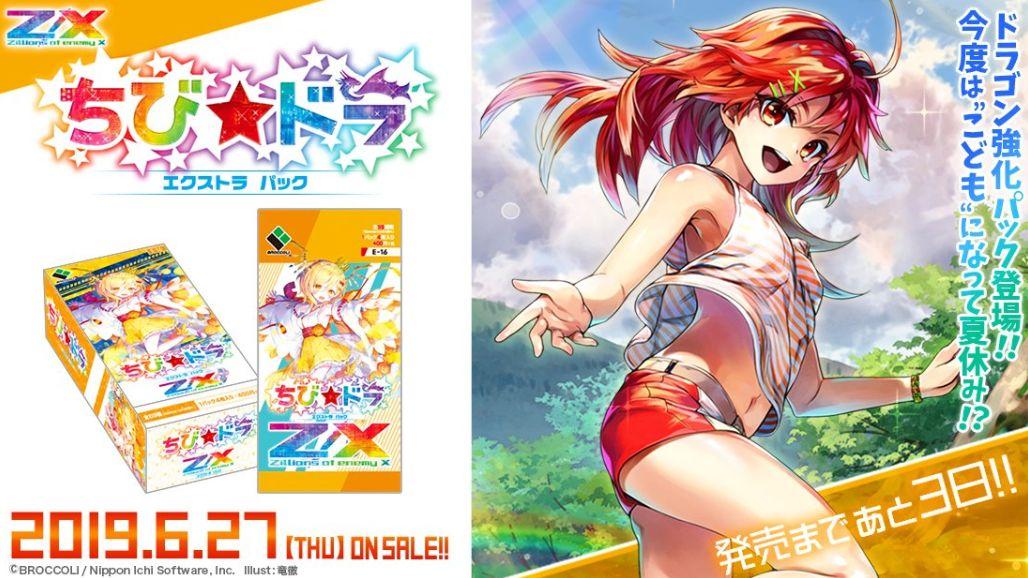 ゼクス【EXパック16弾 ちびドラ】発売前カウントダウン画像(メイラル 3日前)