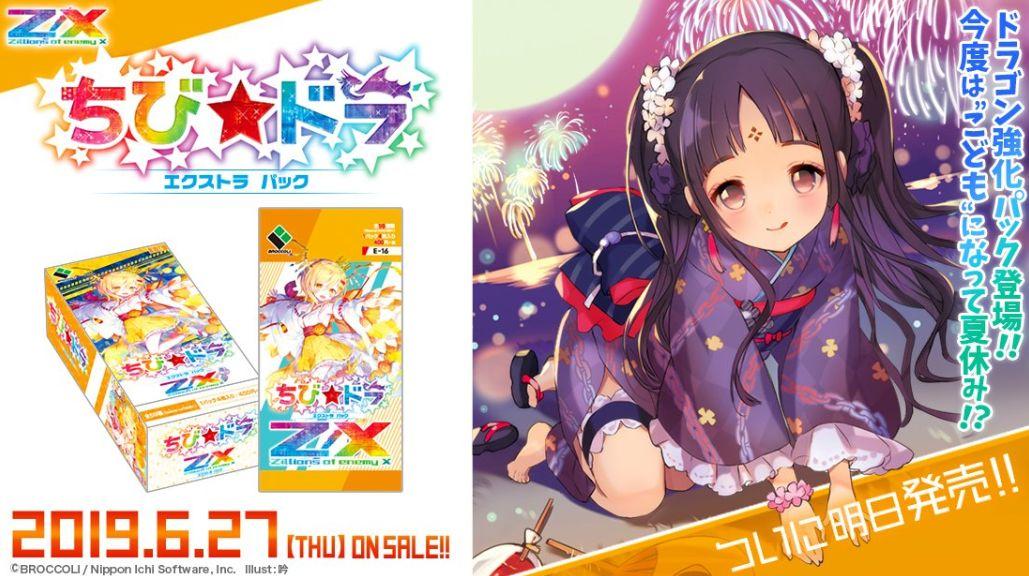 ゼクス【EXパック16弾 ちびドラ】発売前カウントダウン画像(バラハラ 1日前)