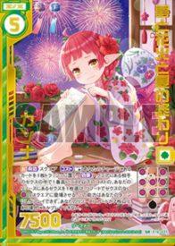 夢と花火と夏の終わりカンナ(EXパック16弾「ちびドラ」収録SRパラレル)