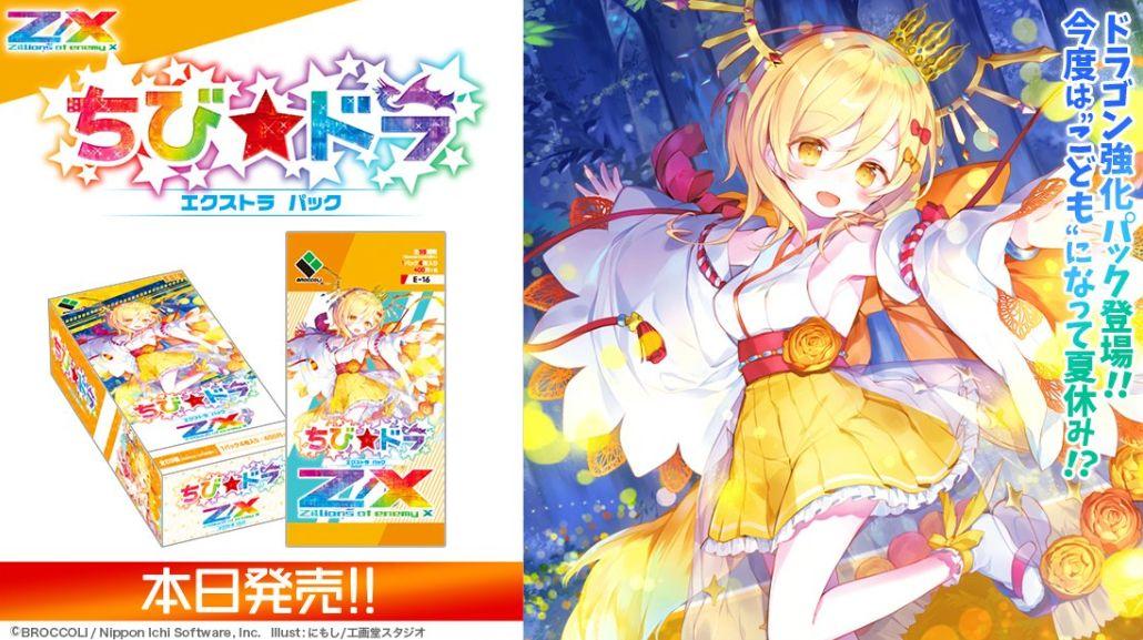 ゼクス【EXパック16弾 ちびドラ】発売前カウントダウン画像(ニノ 発売日)