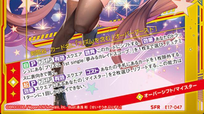 星奏姫プリズム(SFR:EX17弾 サマーステージ!!)カードテキスト