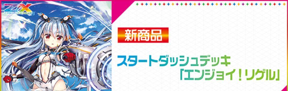 スタートダッシュデッキ「エンジョイ!リゲル」が発売決定!発売日は2019年秋!