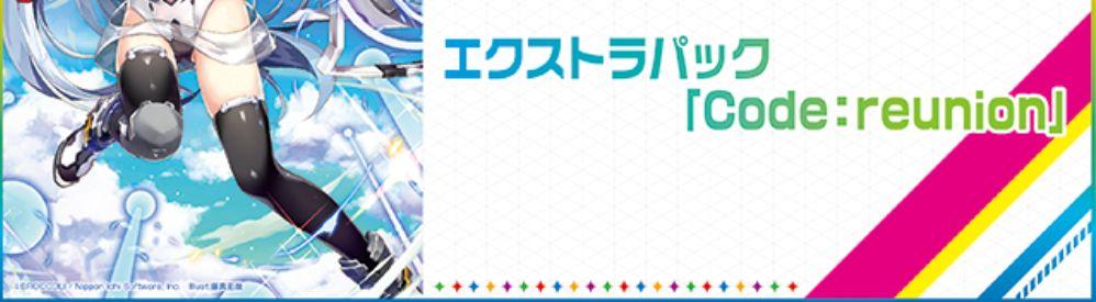 ゼクス「EXパック18弾 Code reunion」が発売決定!発売は2019年秋!