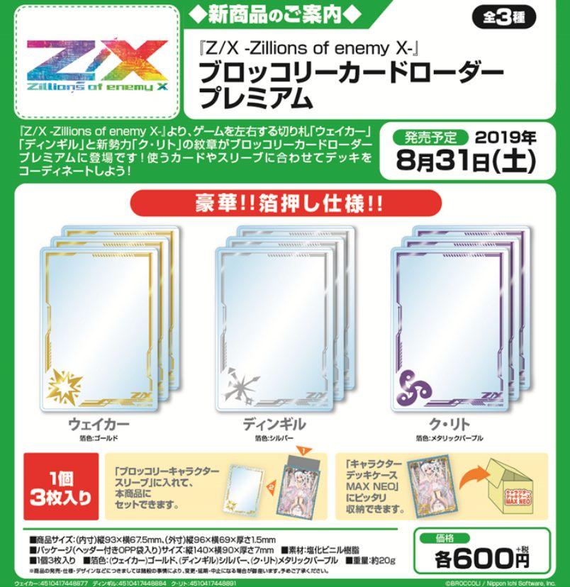 『Z/X -Zillions of enemy X-』より、ゲームを左右する切り札「ウェイカー」「ディンギル」と新勢力「ク・リト」の紋章がカードローダープレミアム