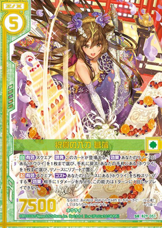 祝賀の入刀 菖蒲(SR:第29弾 夢を継ぐ星々)カード画像