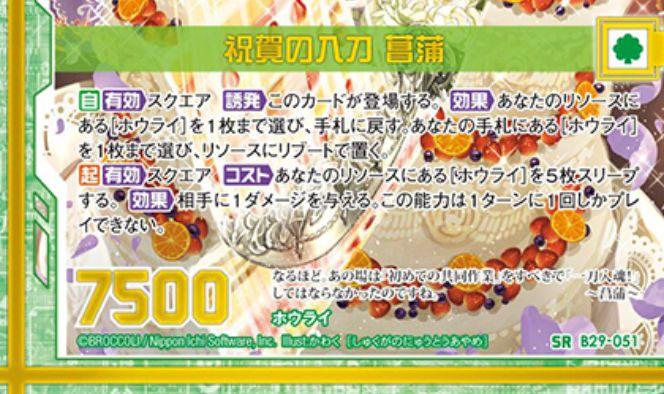 祝賀の入刀 菖蒲(SR:第29弾 夢を継ぐ星々)カードテキスト