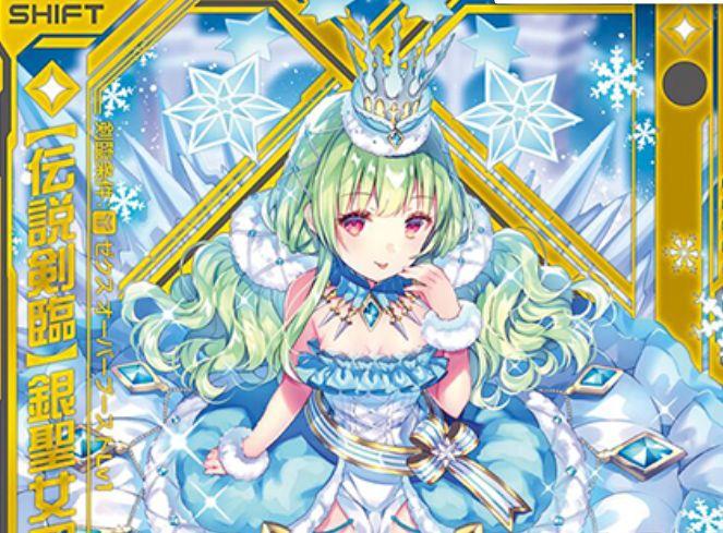 【伝説剣臨】銀聖女アナスタシア(SFR:第29弾 夢を継ぐ星々)が公開!ニーナのオーバーブーストに剣臨する、無色のオーバーシフト!