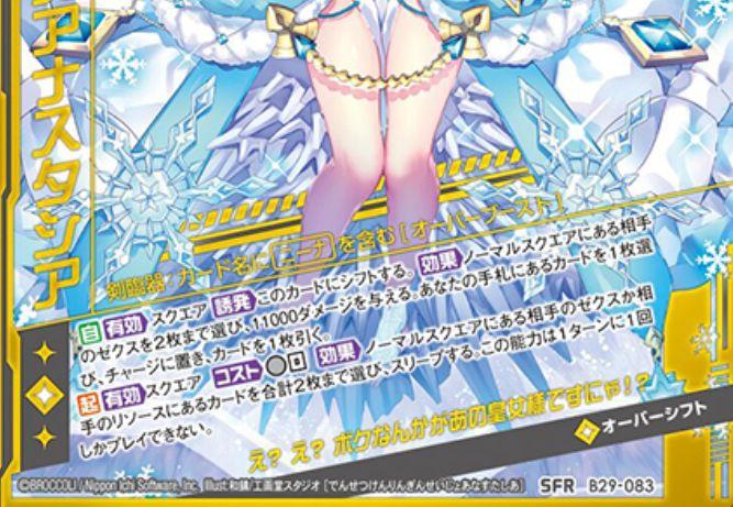 【伝説剣臨】銀聖女アナスタシア(SFR:第29弾 夢を継ぐ星々)カードテキスト
